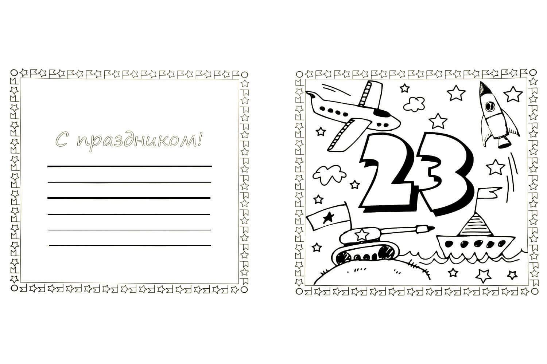 Распечатать раскраску открытку на 23 февраля