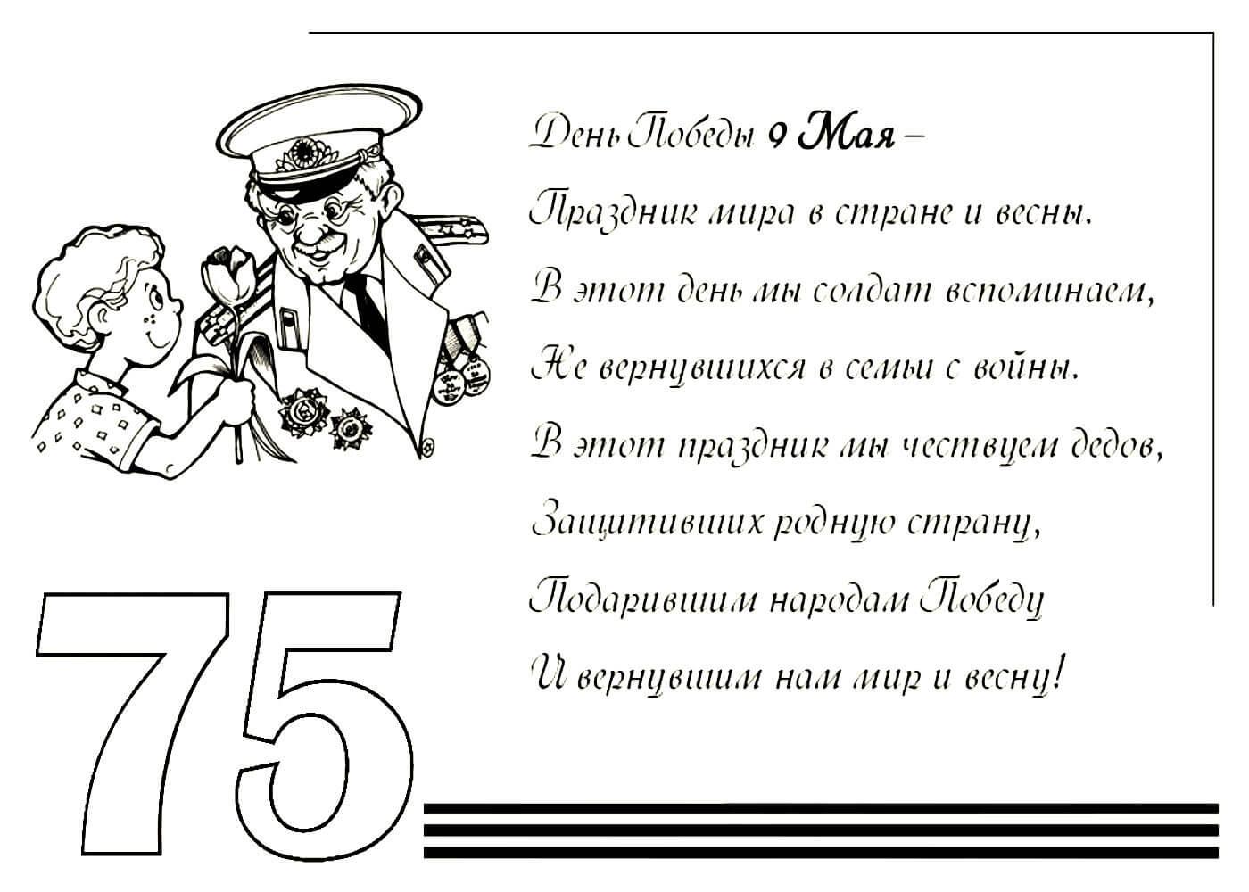 Раскраски на день победы 9 мая для школьников распечатать