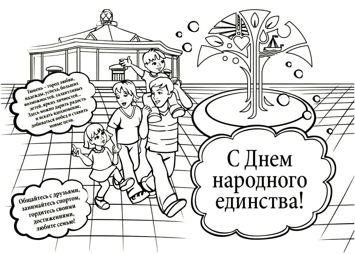 Картинки день народного единства раскраски