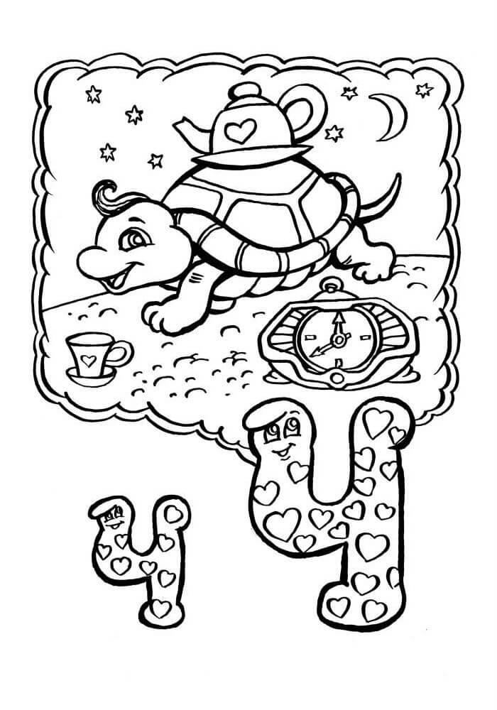 популярные картинки раскраски для сказочной азбуки вот вертикальная продольная