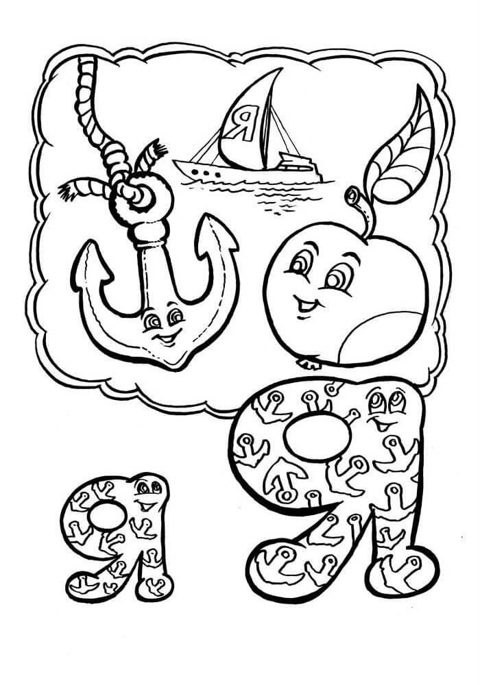 картинки раскраски для сказочной азбуки категории санаторий, пансионат